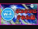 【マリカWii】初心者が6年ぶりにオンライン対戦をやって泣きそうになった話【マリオカートWii】