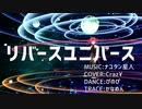 リバースユニバース【重音テト】