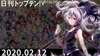 日刊トップテン!VOCALOID&something【日刊ぼかさん2020.02.12】