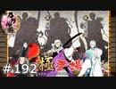 イケメン乱舞!『刀剣乱舞』実況プレイ 192