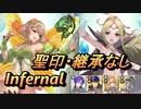 【FEH】絆英雄戦 チキ&ノノ インファナル 配布のみ 聖印・継承なし