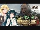 [DEADRISING3]マキずんライジング #4