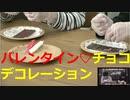 【キミ我】♡バレンタイン企画♡チョコをデコレーションして、お互いにプレゼントしよう!