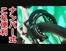 クロスバイクにボタン式リング錠付けたら快適過ぎた