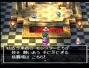 PS版ドラクエ4をプレイ part21