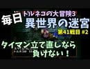 【トルネコの大冒険3】 毎日まったり初異世界の迷宮挑戦 トルネコ41戦目 #2