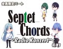 Septet Chords 〜Radio Konzert〜 第43回 (会員限定)