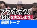 【無料】#7 視聴前トークプラネテス 第12話