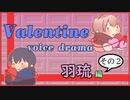 【ふらっとシェア】Valentine voice drama【羽琉編 #2 バッドエンド】