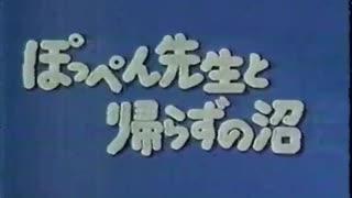 ぽっぺん先生と帰らずの沼(1982年 ・ 低画質)