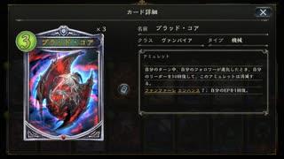 【シャドバ】コントロールヴァンパイア【シャドウバース / Shadowverse 】