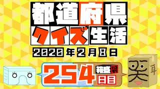 【箱盛】都道府県クイズ生活(254日目)2020年2月8日