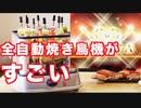 自動で回る卓上無煙焼き鳥器「自家製焼き鳥メーカー2」 MINROTG2 これであなたも焼き鳥屋のプロになれる!