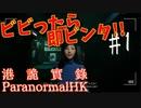 【絶叫注意】最恐の突撃取材!!ビビったら即ビンタ!!#1【港詭實錄ParanormalHK】