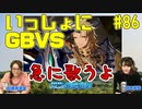 えみりんとみゅーちゃんが『グラブルVS』で対決!【いっしょにグラブルオマケ#86】