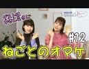 ななみんがゲストの五十嵐裕美さんとガッツリトーク【ねごとオマケ#12】