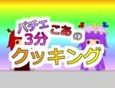 れ_み_ぱ_ち_ぇ_日_和 02.74