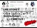 新発売!ノビタ・ロバートのLINEスタンプ03