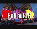 【ゆっくり実況】 Fallout76  part.13