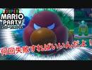 【実況】Re:ぜロから始めるスーパーマリオパーティ#4