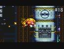 【SONIC MANIA】ソニックマニアを実況プレイ#18【LAVA REEF ZONE Part2】