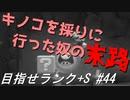 【マリオメーカー2】本性駄々洩れで目指せランク+S #44【ゲーム実況】