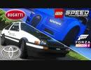 【XB1X】FH4 - LEGO Chiron & Toyota とうげ屋 - 86+レゴシロンを試す18Y春