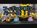 【日常】ボクが持ってるフィギュア紹介パート2!!!カービィゾーン登場!!!