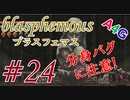 #24 Blasphemous(ブラスフェマス日本語版) 初見プレイ実況動画 メトロイドヴァニア系高難度アクションゲーム by A4G(アラフォーゲームス)