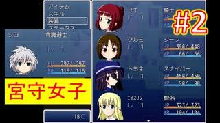 sakiquest3 #2:咲RPGを「咲-saki-」好きが全国編の話をしながらゆっくり実況(初見プレイ)