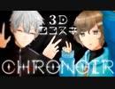 【ChroNoiR】3Dで一緒に戯れる叶と葛葉のここすきまとめ