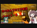 【7DTD】きりたん式大豆実況プレイpart8【VOICEROID実況】