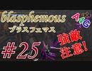 #25 Blasphemous(ブラスフェマス日本語版) 初見プレイ実況動画 メトロイドヴァニア系高難度アクションゲーム by A4G(アラフォーゲームス)
