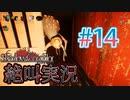 【ホラー】ビビリとゲラの影廊 絶叫実況 #14