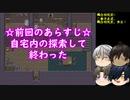 【刀剣乱舞】神さまおやすみ! その2【偽実況】