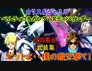 DLC第三弾 ベルティゴ&ガンダムXディバインダー カリス&ジャミル 全武装集「Gジェネレーション クロスレイズ」プレミアムGサウンドエディション
