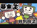 [会員専用]幕末生 特別回②(ボンバー志士&自分の短所)