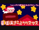 【12月】真園あきらとクリスマスを過ごす【ファンクラブ音声】サンプル