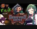 【VOICEROID実況】墓守のずん子DLC【Graveyard Keeper】■5