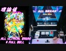 【手元動画】shake it! (MASTER) 理論値 ALL CRITICAL BREAK & FULL BELL【#オンゲキ】