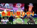 ポケモンホーム解禁記念!色違いカジュアル祭り【ポケモン剣盾】
