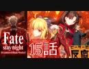 【海外の反応 アニメ】FateStay Night UBW 15話 アニメリアクション