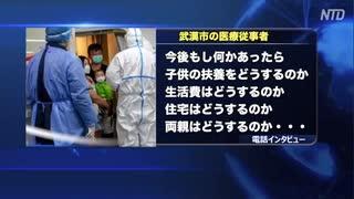 現場の医師 「次々倒れている、 遺書も書いた」 武漢の病院にて