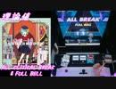 【手元動画】おねがいダーリン (MASTER) 理論値 ALL CRITICAL BREAK & FULL BELL【#オンゲキ】