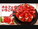 キルフェボン風?イチゴのタルトの作り方