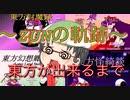 【ゆっくり茶番劇風】ZUNの過去〜東方が出来るまで〜