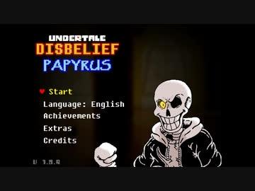 パピルス 不信 Papyrus(UNDERTALE)