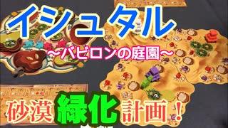 フクハナのボードゲーム紹介 No.427『イシュタル』