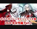 【ボイス・差分あり】【FGO】バレンタインイベント ミニシナリオまとめ 女性編(2020年新規・全26騎) (3/8)【Fate/Grand Order】