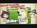 【ゆっくり犬種解説】#01「柴犬」 (英語字幕)